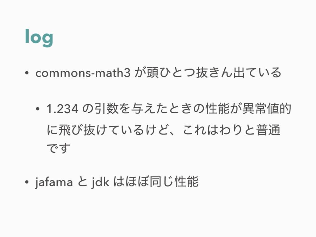 log • commons-math3 ͕಄ͻͱͭൈ͖Μग़͍ͯΔ • 1.234 ͷҾΛ༩͑...