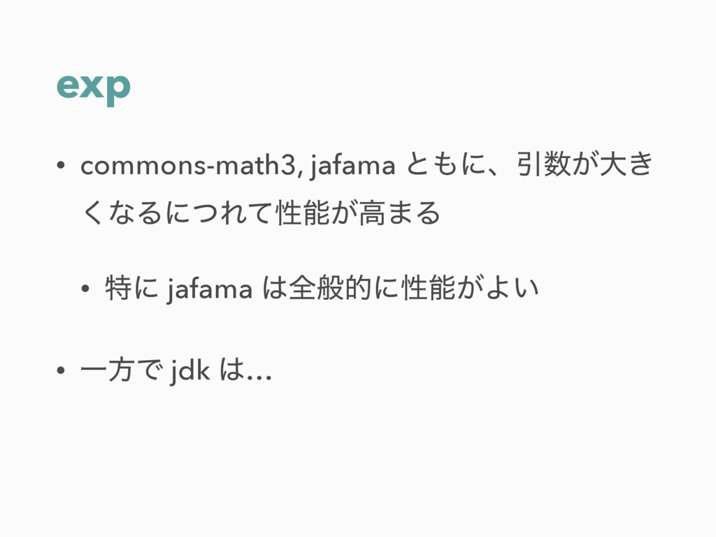 exp • commons-math3, jafama ͱʹɺҾ͕େ͖ ͘ͳΔʹͭΕͯੑ...