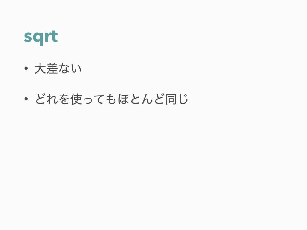 sqrt • େࠩͳ͍ • ͲΕΛͬͯ΄ͱΜͲಉ͡