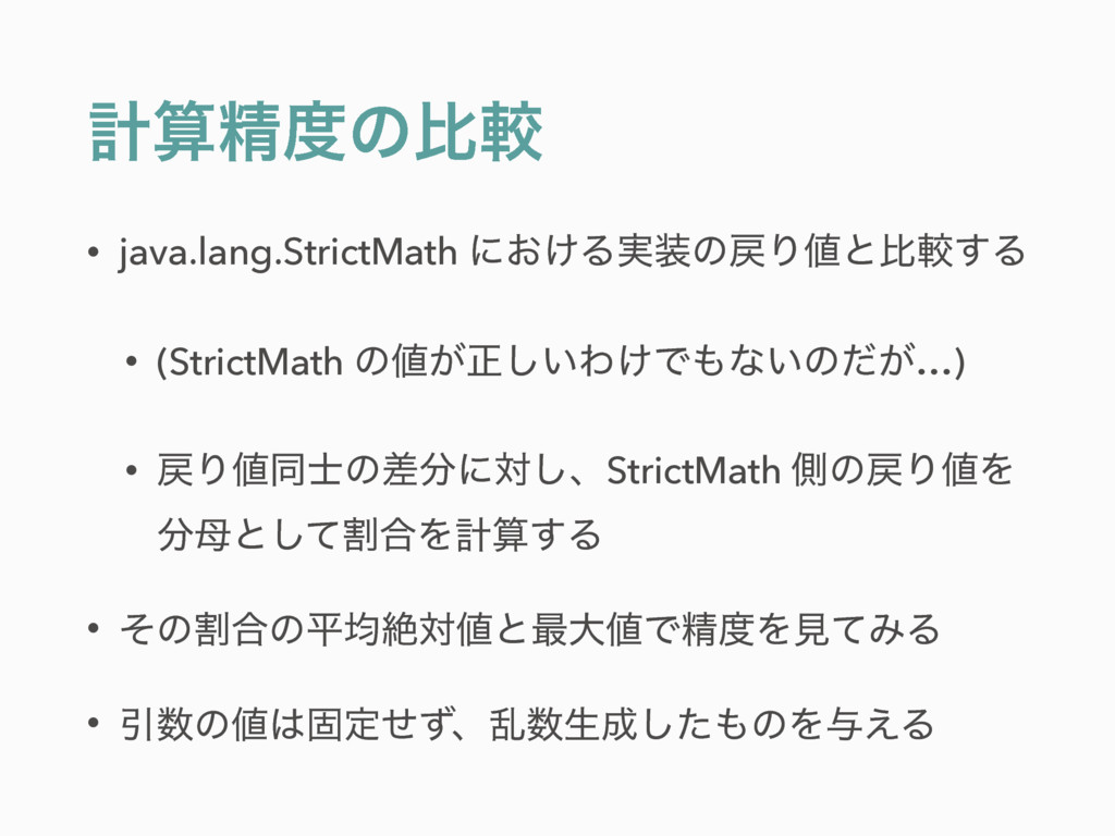 ܭਫ਼ͷൺֱ • java.lang.StrictMath ʹ͓͚Δ࣮ͷΓͱൺֱ͢Δ ...