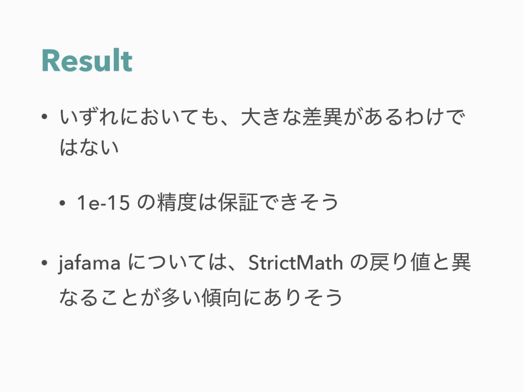 Result • ͍ͣΕʹ͓͍ͯɺେ͖ͳࠩҟ͕͋ΔΘ͚Ͱ ͳ͍ • 1e-15 ͷਫ਼อ...