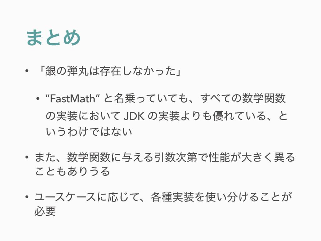 """·ͱΊ • ʮۜͷؙଘࡏ͠ͳ͔ͬͨʯ • """"FastMath"""" ͱ໊͍ͬͯͯɺͯ͢ͷ..."""