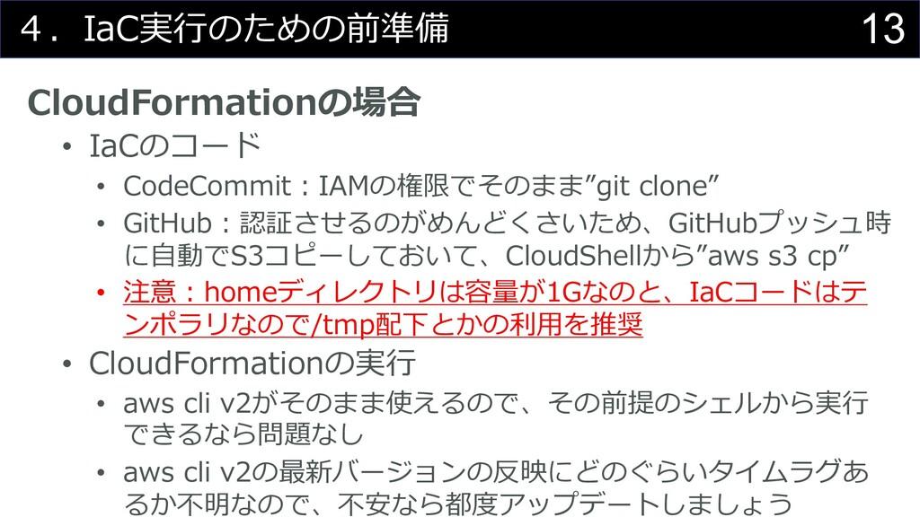 13 4.IaC実⾏のための前準備 CloudFormationの場合 • IaCのコード •...