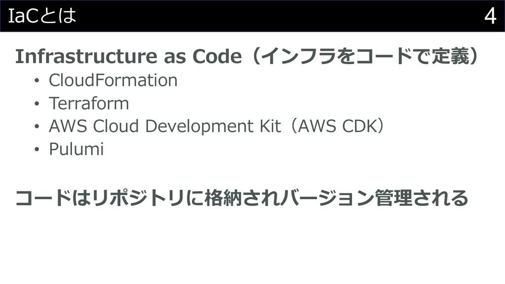 4 IaCとは Infrastructure as Code(インフラをコードで定義) • C...