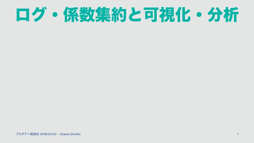 ϩάɾूͱՄࢹԽɾੳ ϓϩμΫτษڧձ 2018/04/23 - Ozawa Shuh...