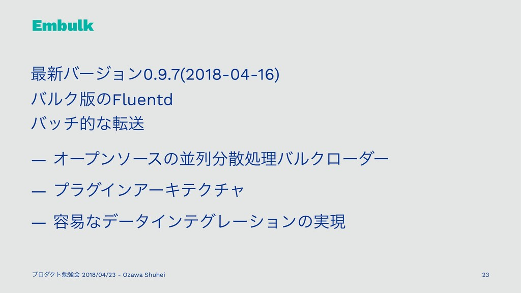 Embulk ࠷৽όʔδϣϯ0.9.7(2018-04-16) όϧΫ൛ͷFluentd όο...