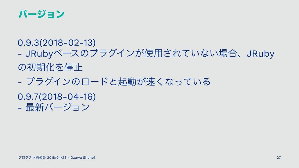 όʔδϣϯ 0.9.3(2018-02-13) - JRubyϕʔεͷϓϥάΠϯ͕༻͞Ε͍ͯ...