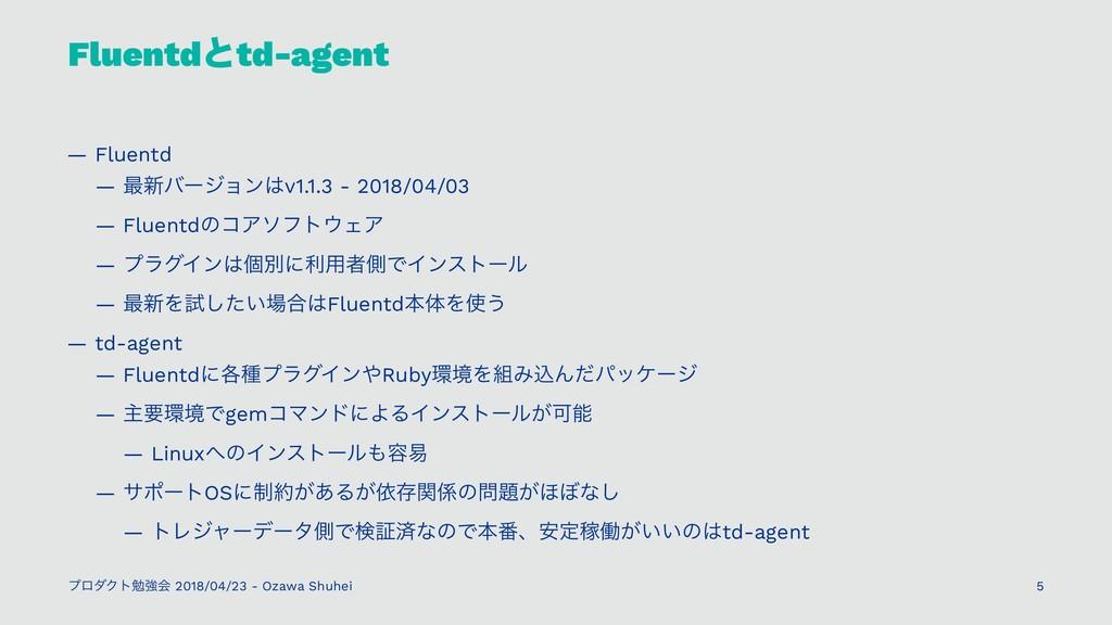 Fluentdͱtd-agent — Fluentd — ࠷৽όʔδϣϯv1.1.3 - 2...
