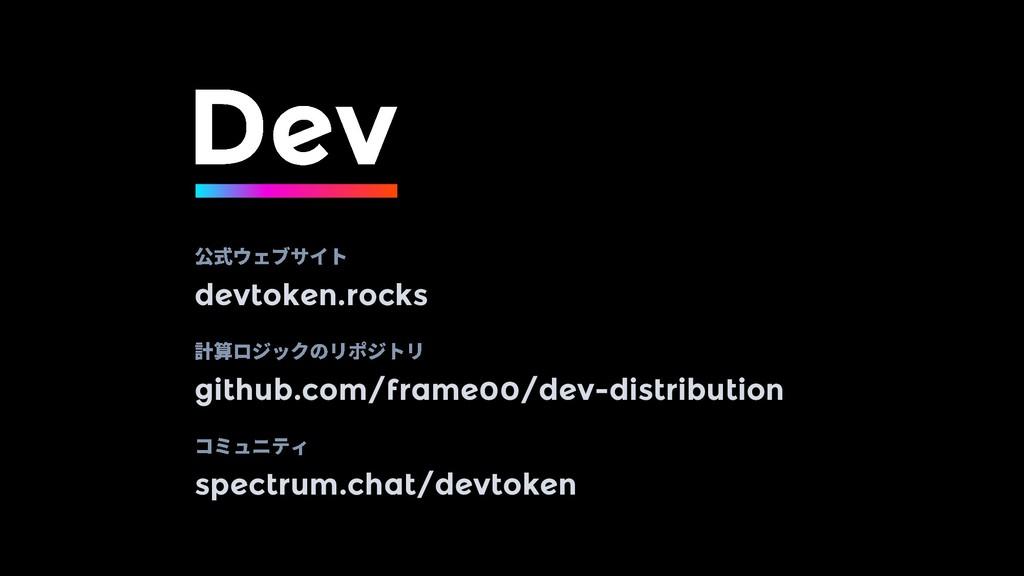 devtoken.rocks github.com/frame00/dev-distribut...