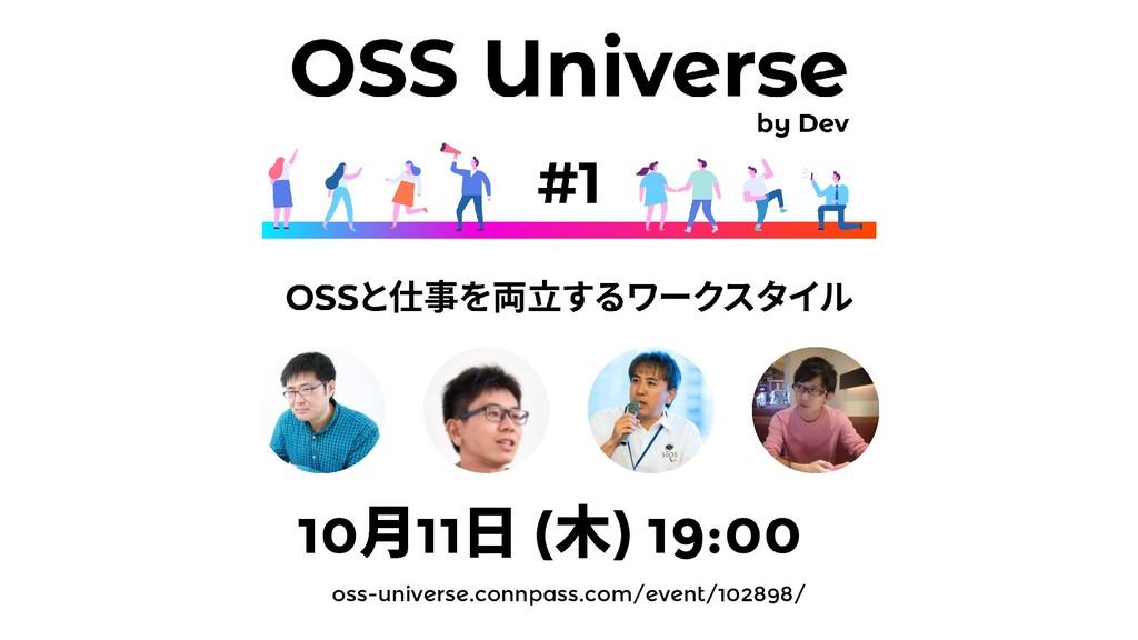 10 11 ( ) 19:00 oss-universe.connpass.com/event...