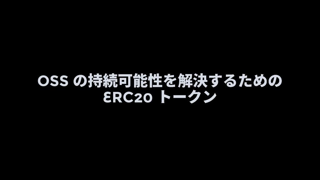 OSS ERC20