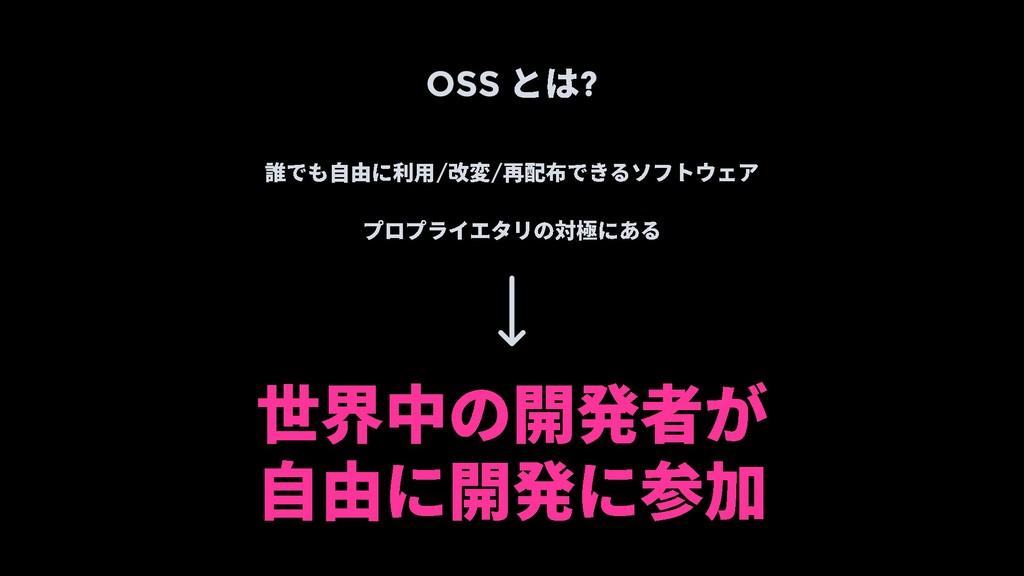 OSS ? / /