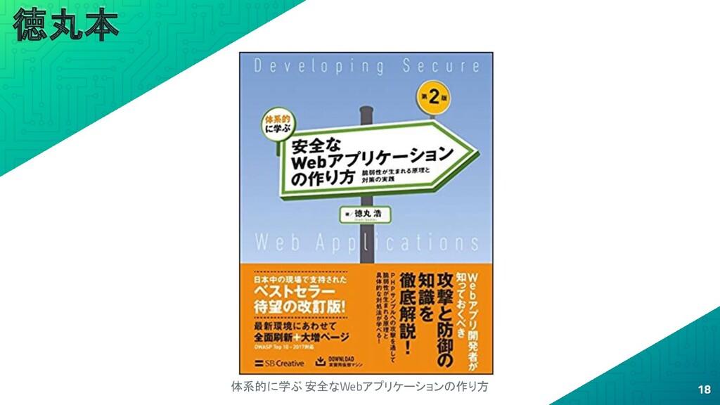 徳丸本 18 体系的に学ぶ 安全なWebアプリケーションの作り方