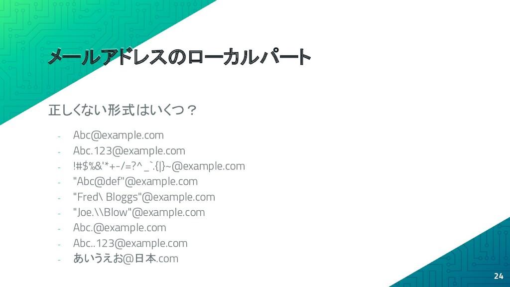 メールアドレスのローカルパート 正しくない形式はいくつ? - Abc@example.com ...