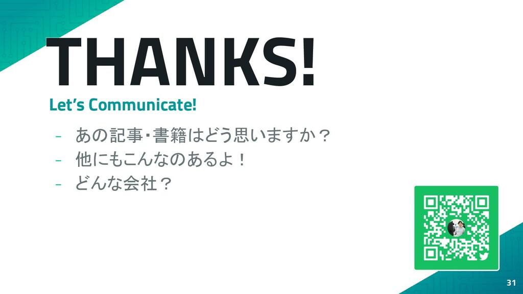 THANKS! Let's Communicate! - あの記事・書籍はどう思いますか? -...