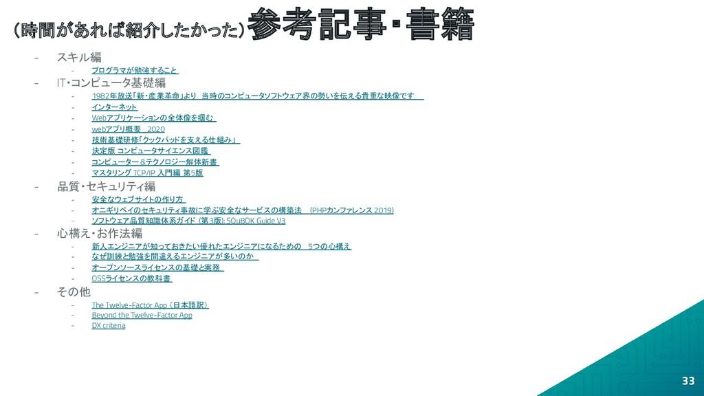 (時間があれば紹介したかった) 参考記事・書籍 33 - スキル編 - プログラマが勉強するこ...