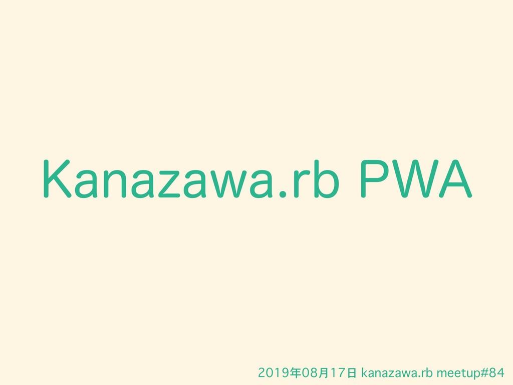 2019年08月17日 kanazawa.rb meetup#84 ,BOB[BXBSC1...
