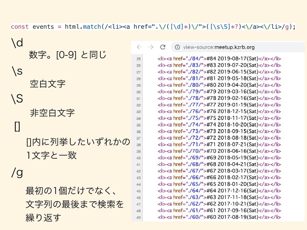 """const events = html.match(/<li><a href="""".\/([\d..."""