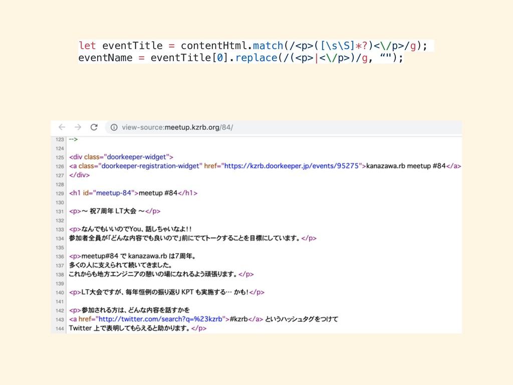 let eventTitle = contentHtml.match(/<p>([\s\S]*...
