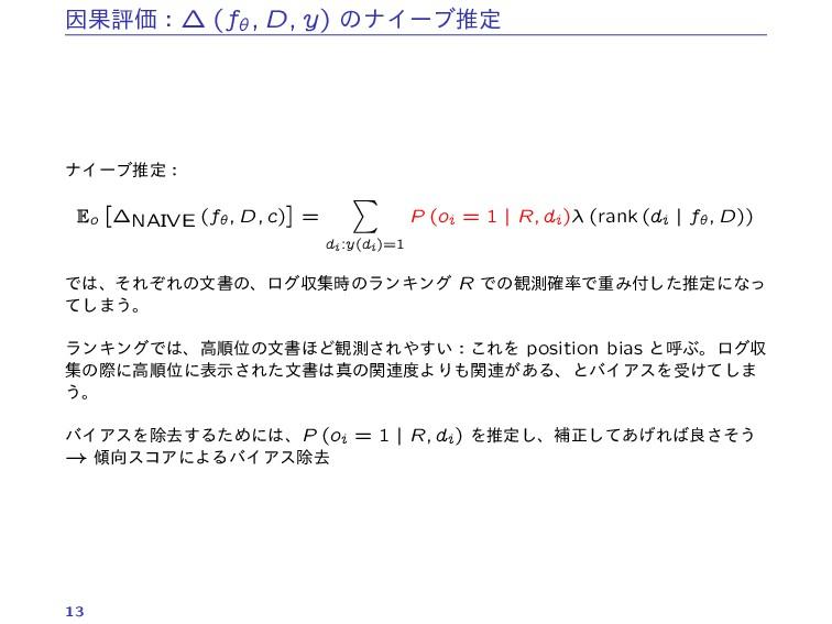 """ҼՌධՁɿ´ (f""""; D; y) ͷφΠʔϒਪఆ φΠʔϒਪఆɿ Eo ˆ´NAIVE (f..."""
