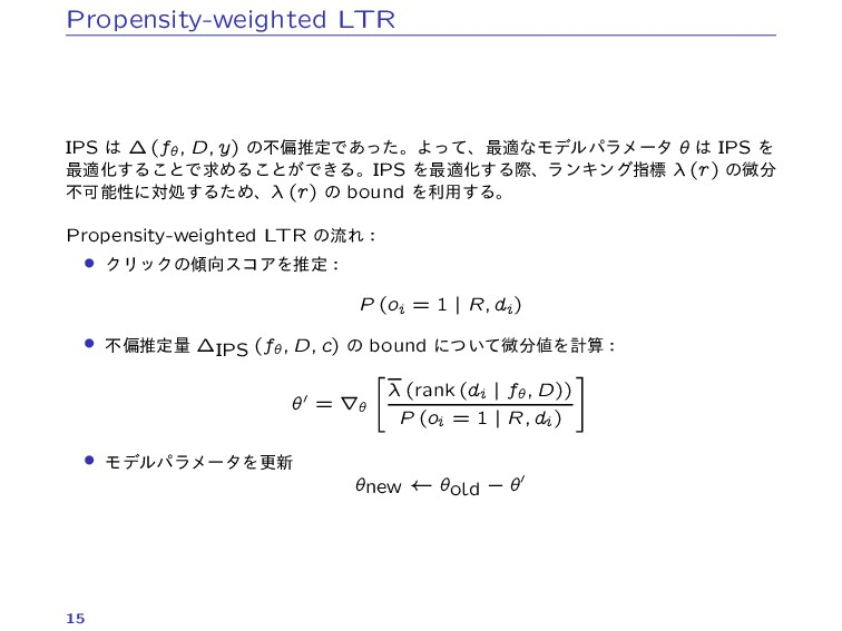 """Propensity-weighted LTR IPS  ´ (f""""; D; y) ͷෆภਪ..."""