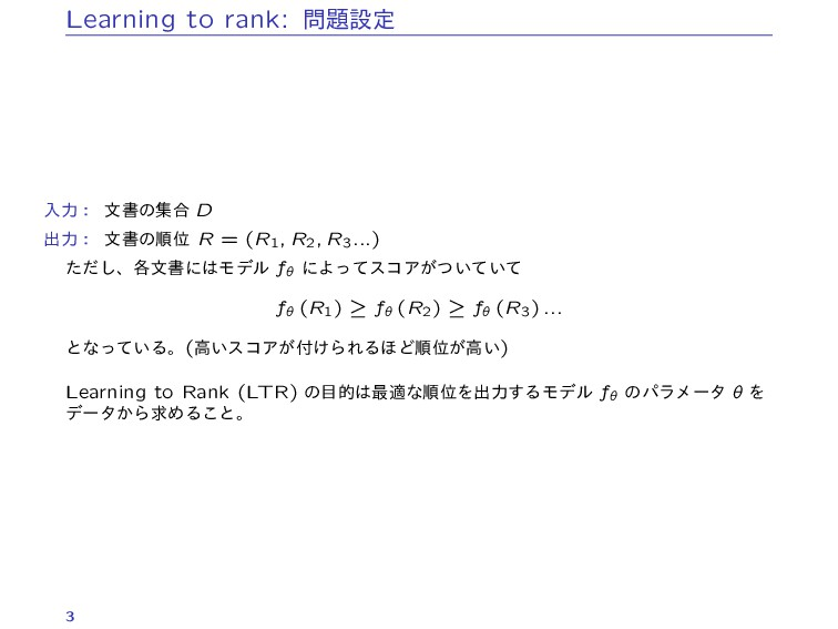 Learning to rank: ઃఆ ೖྗɿ จॻͷू߹ D ग़ྗɿ จॻͷॱҐ R ...