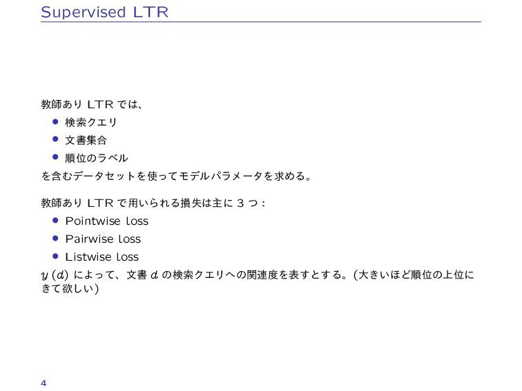 Supervised LTR ڭࢣ͋Γ LTR Ͱɺ › ݕࡧΫΤϦ › จॻू߹ › ॱҐ...