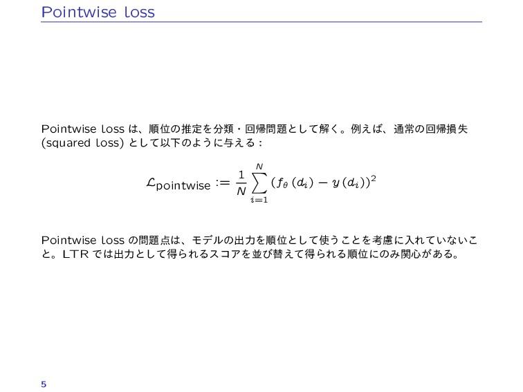 Pointwise loss Pointwise loss ɺॱҐͷਪఆΛྨɾճؼͱ͠...