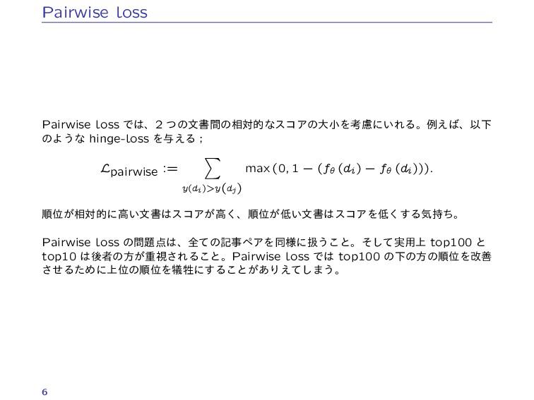Pairwise loss Pairwise loss Ͱɺ2 ͭͷจॻؒͷ૬ରతͳείΞͷ...