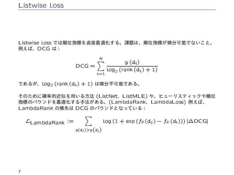 Listwise loss Listwise loss ͰॱҐࢦඪΛ࠷దԽ͢Δɻ՝ɺ...