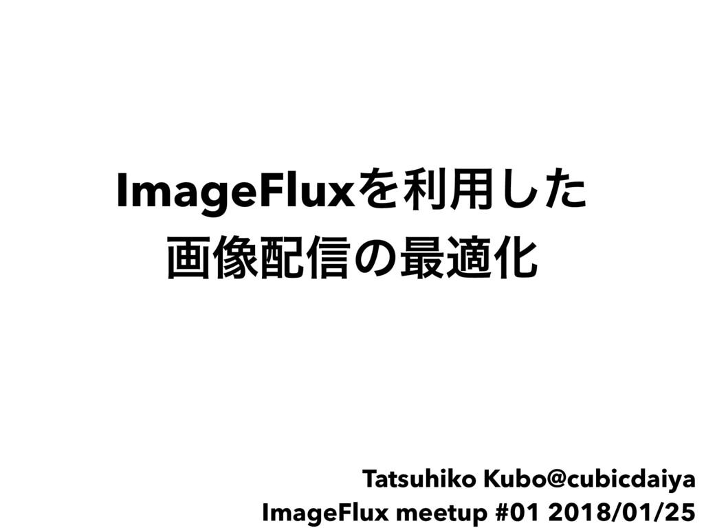 Tatsuhiko Kubo@cubicdaiya ImageFlux meetup #01 ...