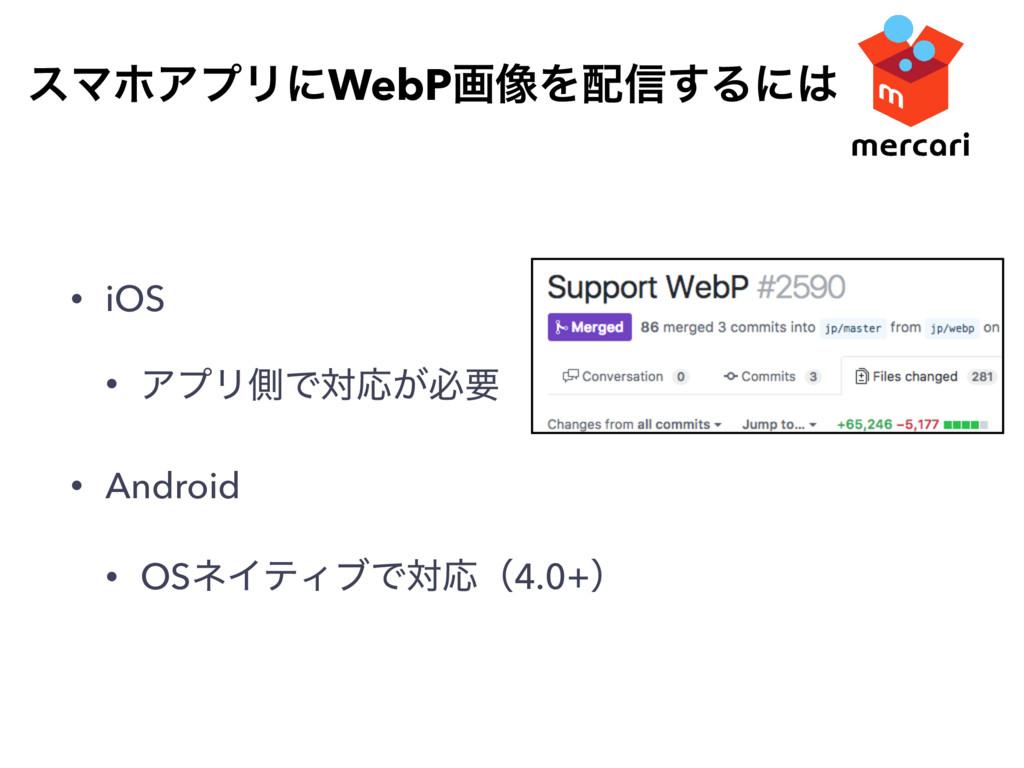• iOS • ΞϓϦଆͰରԠ͕ඞཁ • Android • OSωΠςΟϒͰରԠʢ4.0+ʣ...