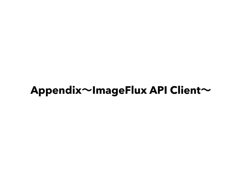 AppendixʙImageFlux API Clientʙ