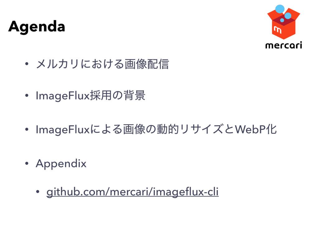 • ϝϧΧϦʹ͓͚Δը૾৴ • ImageFlux࠾༻ͷഎܠ • ImageFluxʹΑΔը...
