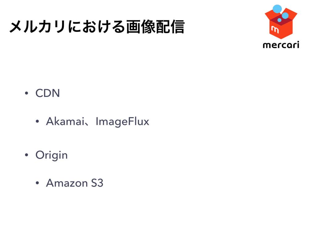 • CDN • AkamaiɺImageFlux • Origin • Amazon S3 ϝ...