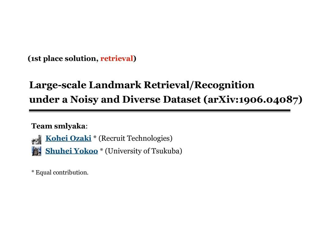Team smlyaka: Kohei Ozaki * (Recruit Technologi...
