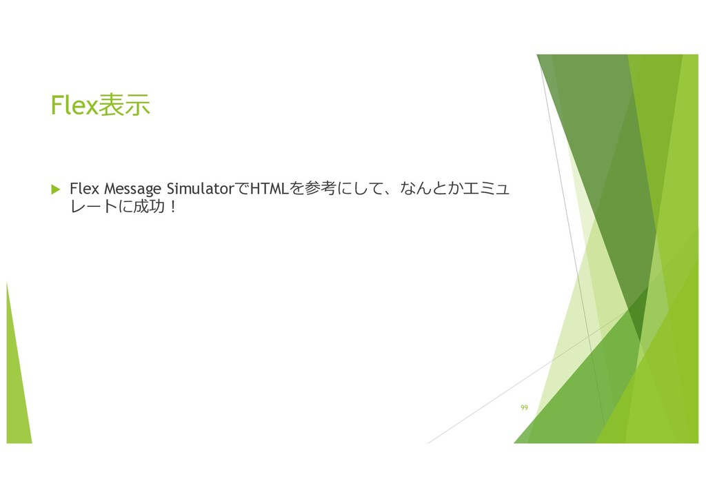 Flex表⽰ u Flex Message SimulatorでHTMLを参考にして、なんとか...