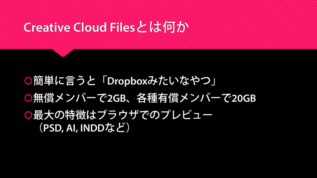 Creative Cloud Filesとは何か 簡単に言うと「Dropboxみたいなやつ」...