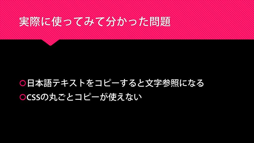 実際に使ってみて分かった問題 日本語テキストをコピーすると文字参照になる CSSの丸ごとコ...