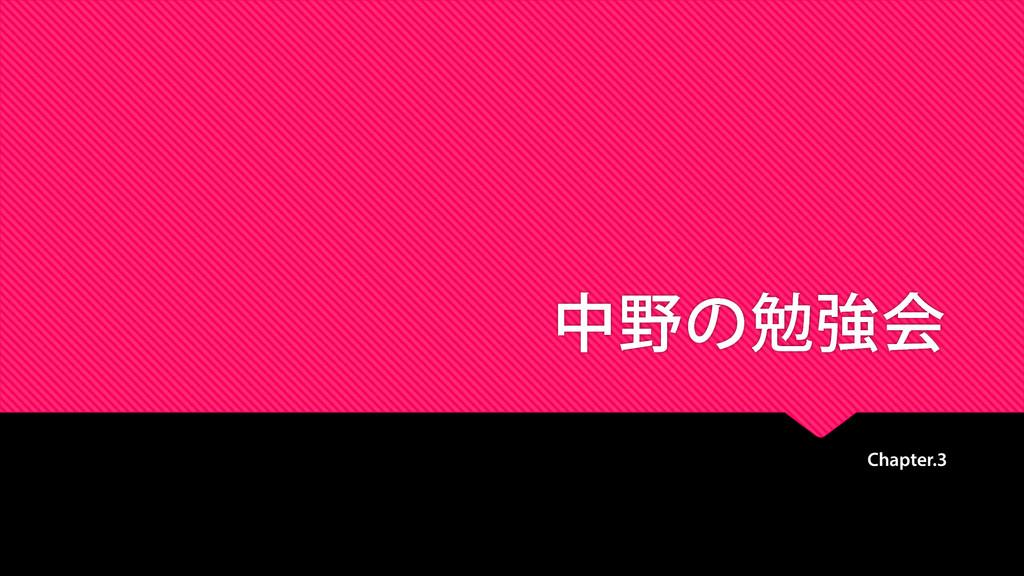 中野の勉強会 Chapter.3