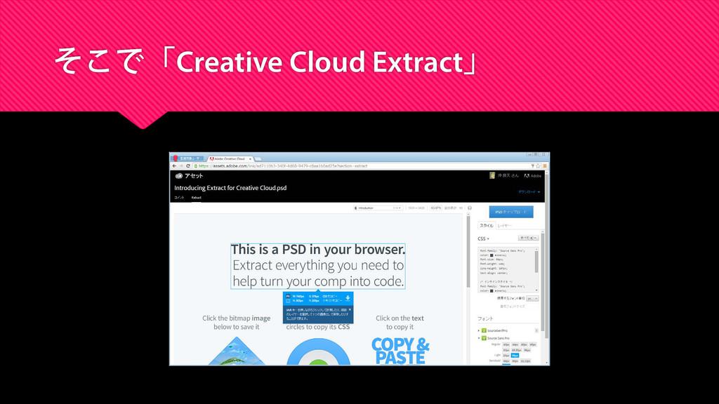 そこで「Creative Cloud Extract」