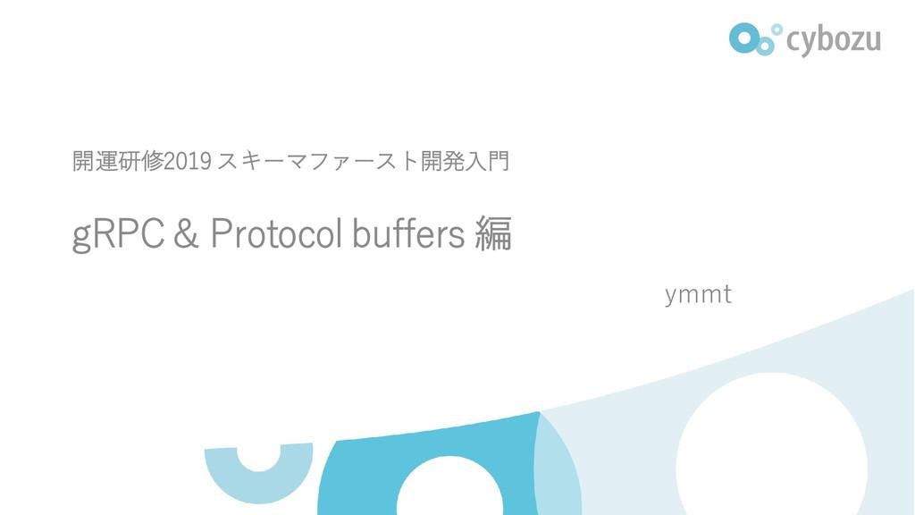 開運研修2019 スキーマファースト開発入門 gRPC & Protocol buffers ...