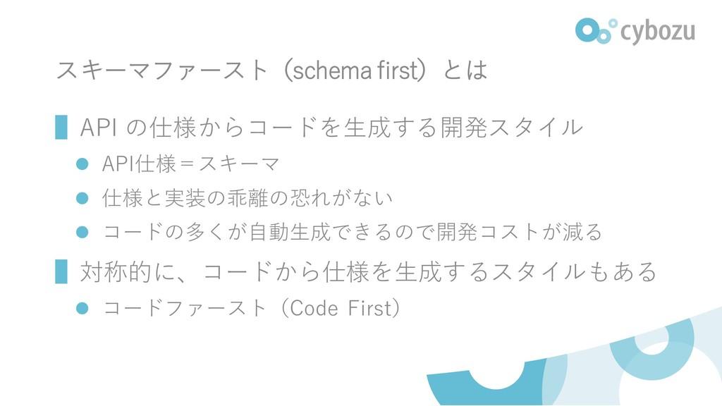 スキーマファースト(schema first)とは ▌API の仕様からコードを生成する開発ス...