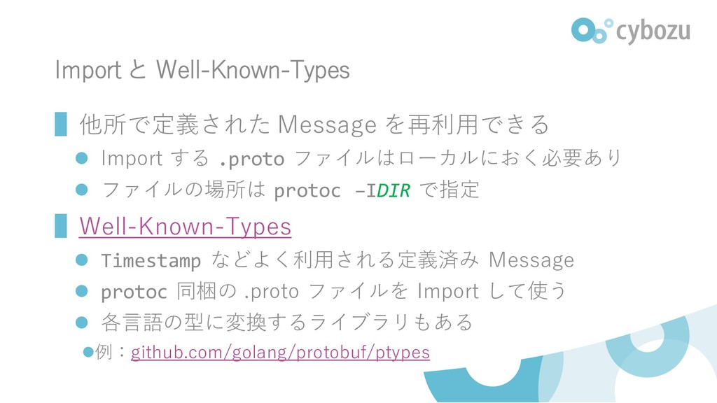 Import と Well-Known-Types ▌他所で定義された Message を再利...