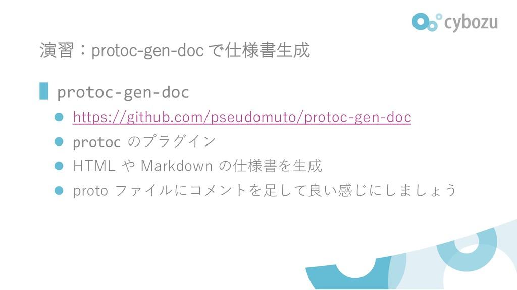 演習:protoc-gen-doc で仕様書生成 ▌protoc-gen-doc ⚫ http...