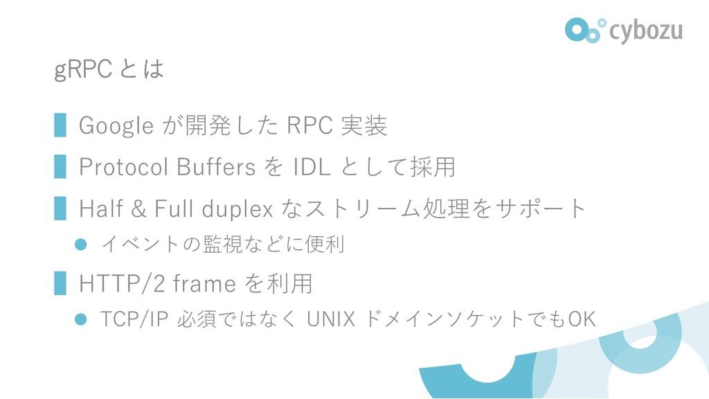 gRPC とは ▌Google が開発した RPC 実装 ▌Protocol Buffers ...