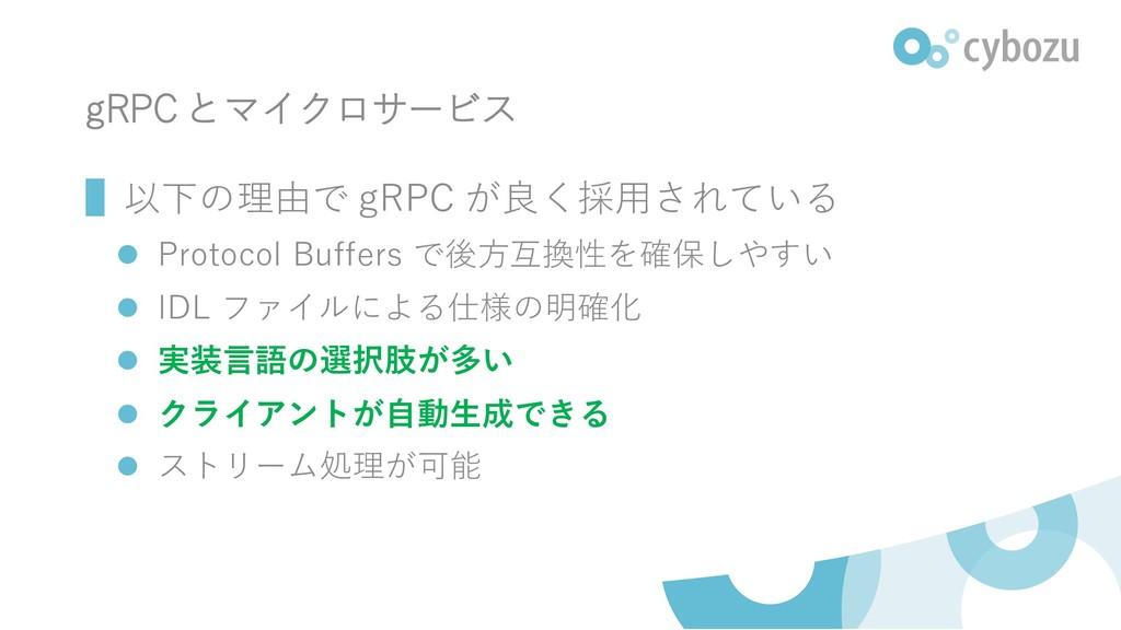 gRPC とマイクロサービス ▌以下の理由で gRPC が良く採用されている ⚫ Protoc...