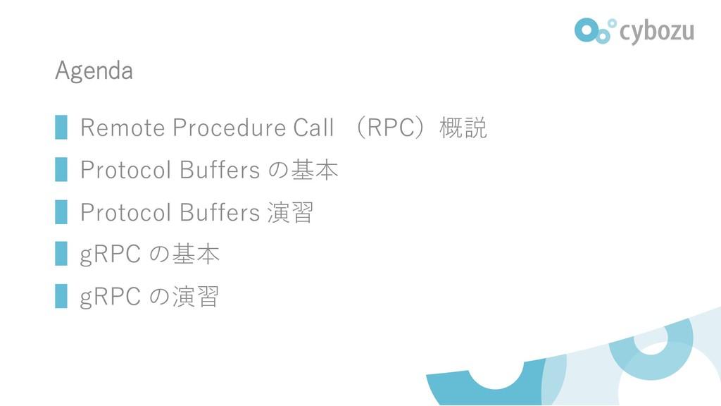 Agenda ▌Remote Procedure Call (RPC)概説 ▌Protocol...