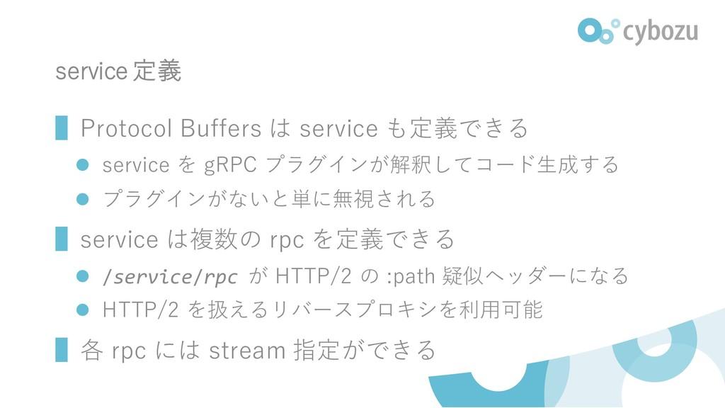 service 定義 ▌Protocol Buffers は service も定義できる ⚫...