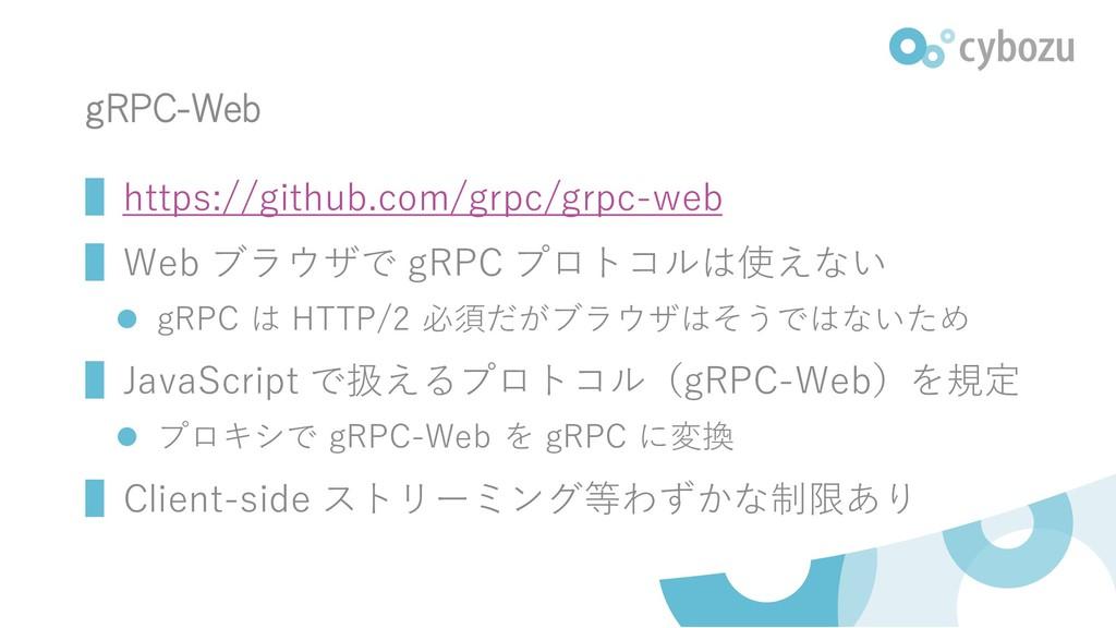 gRPC-Web ▌https://github.com/grpc/grpc-web ▌Web...